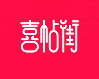 喜帖街中文字体设计