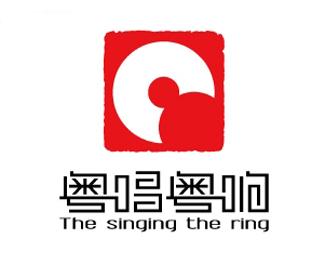 广州粤唱粤响文化传播标志