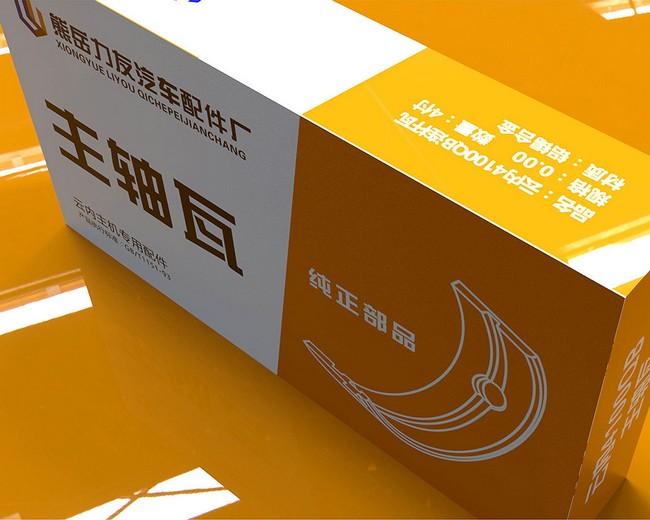 沈阳汽车配件包装设计