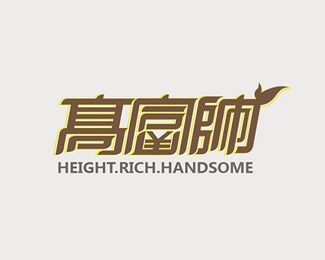 高富帅字体标志设计