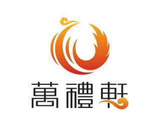 万礼轩收藏品文化公司标志设计
