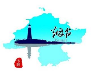 烟台logo设计概述与烟台城市形象logo